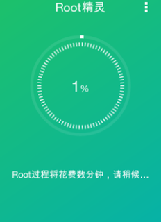 Root Genius process Android
